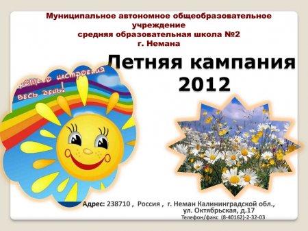 Итоги летней кампании МАОУ СОШ №2 г. Немана