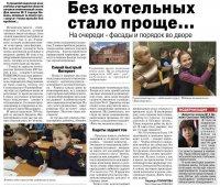"""Статья из газеты """"Аргументы и факты"""" 17 октября 2012 года"""
