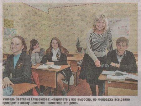 """Урок немецкого языка,фото и статья из газеты """"Страна Калининград""""№45(738) от 6-12 ноября 2013 года"""