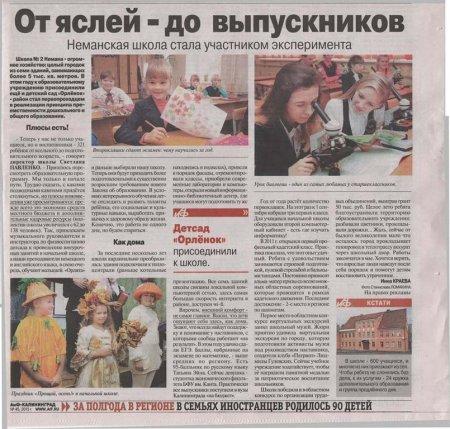 От яслей до выпускников-статья в газете Аргументы и факты №45,2013 год