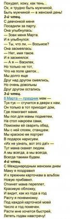 Говорящая газета «Мы поздравляем наших мам!».