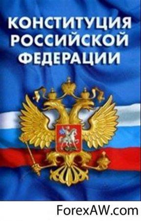 """Викторина: """"Знаешь ли ты конституцию РФ?"""""""