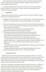Урок – экскурсия «История крепости Рагнит».