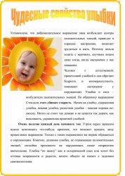 Чудесные свойства улыбки