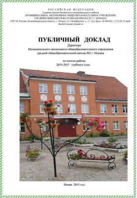 Публичный отчет директора школы Павленко Светланы Евгеньевны за 2014-2015 год