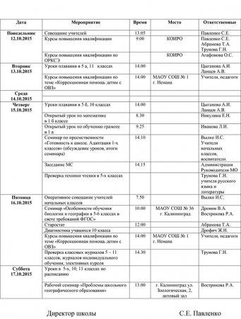 План работы школы с 12.10.2015 по 17.10.2015 гг.
