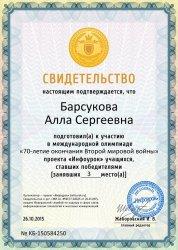"""Олимпиада проекта """"Инфоурок"""" сезон «ОСЕНЬ 2015»"""