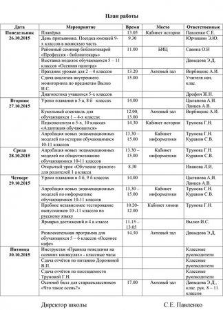 План работы школы с 26.10.2015 по 31.10.2015 гг.