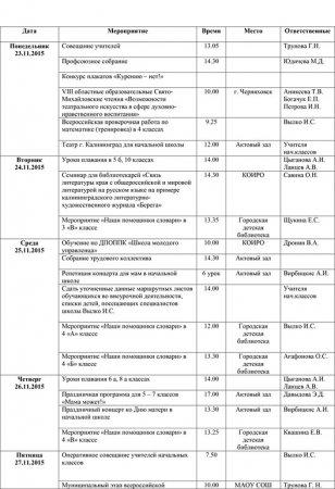 План работы школы с 23.11.2015 по 28.11.2015 гг.