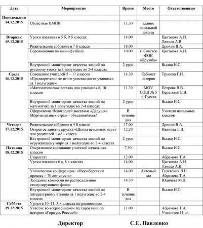 План работы школы с 14.12.2015 по 19.12.2015 гг.