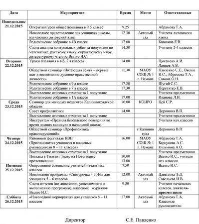 План работы школы с 21.12.2015 по 26.12.2015 гг.