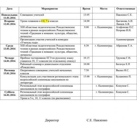 План работы школы с 11.01.2016 по 16.01.2016 гг.