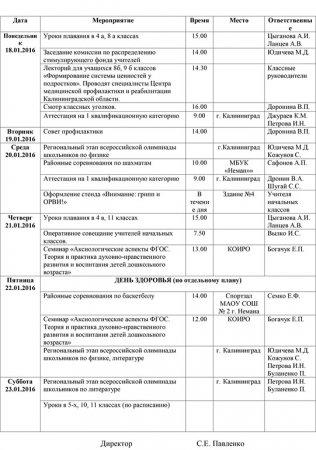 План работы школы с 18.01.2016 по 23.01.2016 гг.