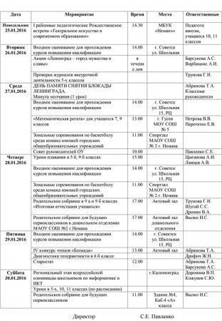 План работы школы с 25.01.2016 по 30.01.2016 гг.