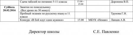 План работы школы с 15.02.2016 по 20.02.2016 гг.