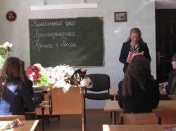 Урок в 9а, посвященный воссоединению Крыма с Россией