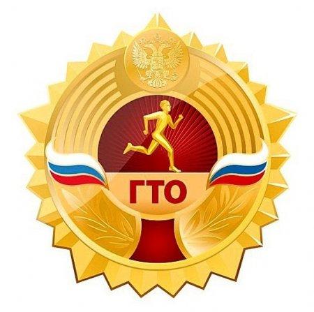 Всероссийская акция «Мы готовы к ГТО»