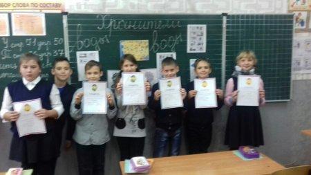 Экоурок в начальной школе