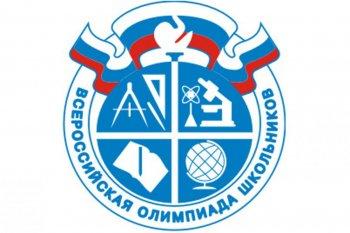 Результаты школьного этапа всероссийской олимпиады школьников