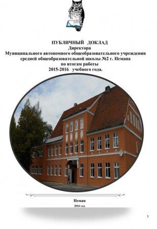 Публичный отчет директора школы Павленко Светланы Евгеньевны за 2015-2016 год