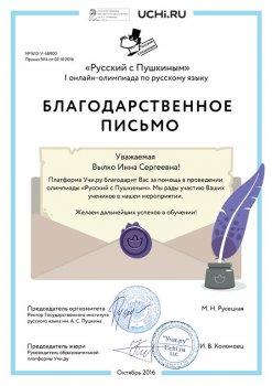 Русский с Пушкиным