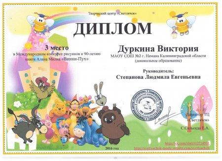 """Международный конкурс рисунков для детей тема «Винни-Пух"""""""