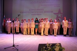 Торжественная церемония приема в состав участников Всероссийского детско-юношеского военно-патриотического движения «Юнармия»