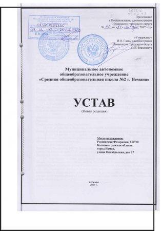 Устав МАОУ СОШ №2 г.Немана (новая редакция)