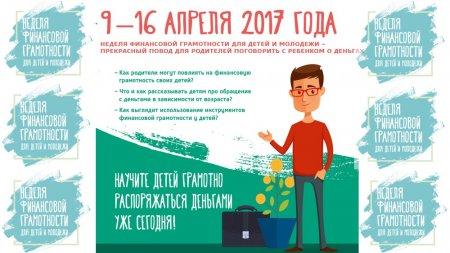 Неделя финансовой грамотности для детей и молодежи 2017