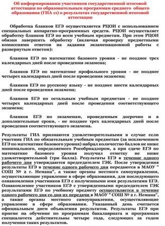 Информирование участников ЕГЭ