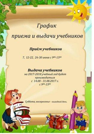 График выдачи учебников 2017-2018 гг.