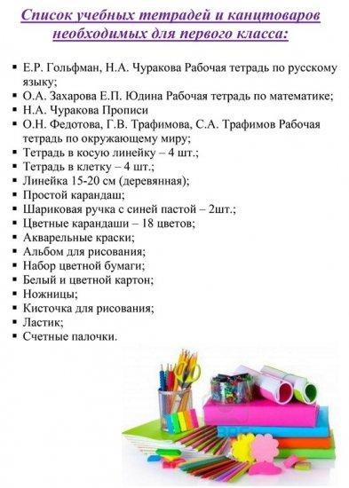 Cписок тетрадей для первоклассников