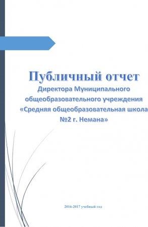 Публичный отчет директора школы Павленко Светланы Евгеньевны за 2016-2017 год