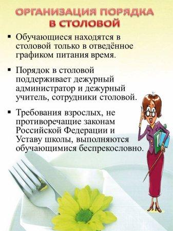 Правила поведения в столовой