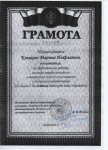Клыкова Марина Николаевна