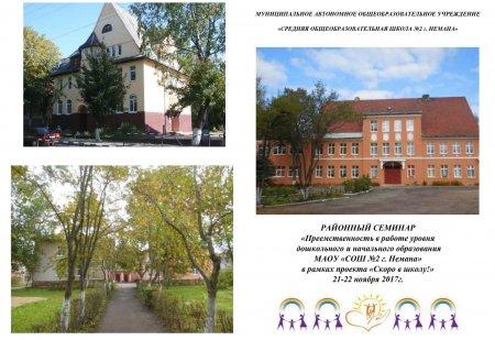 Районный семинар по преемственности в работе уровня дошкольного и начального образования