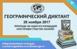 """Международная акция """"Географический диктант"""""""