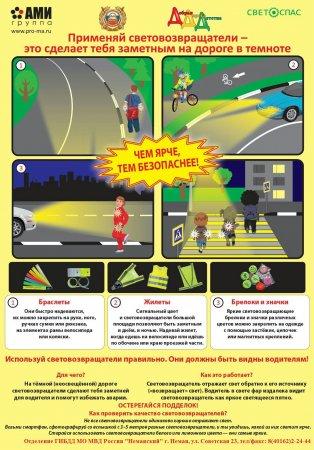 Применяй световозвращатели!