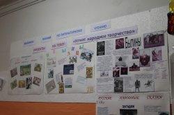Отчёт о проведении марафона знаний по литературному чтению