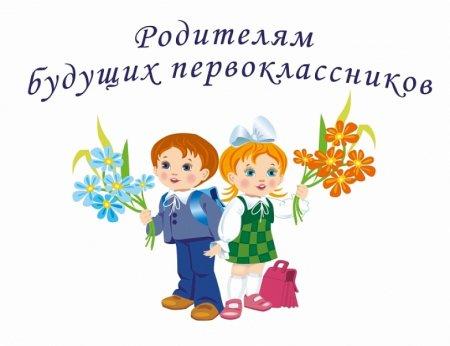 Родительское собрание будущих первоклассников (2018-2019 учебный год)