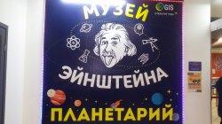 Экскурсия в музей занимательных наук ЭйштейниУМ