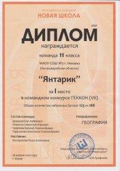 Вострикова Раиса Алексеевна