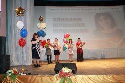 Церемония награждения конкурсов профессионального мастерства «Учитель года 2018» и «Воспитатель года 2018».
