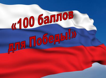 """План мероприятий акции """"Сто баллов для Победы!"""