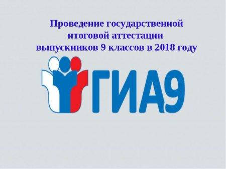 Информация о ГИА-9