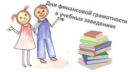 Финансовая грамотность дошкольникам.