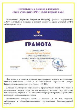 Поздравляем учителя информатики Доронину Виргинию Петровну! !