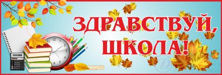 Объявление о линейке 1 сентября 2018-2019 учебного года