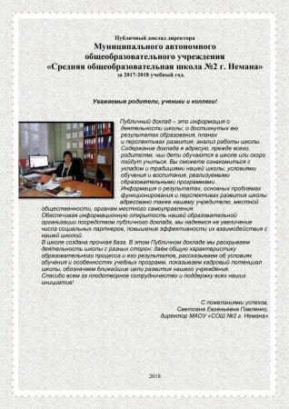 """Публичный доклад директора МАОУ """"СОШ №2 г.Немана"""" за 2017-2018 учебный год"""