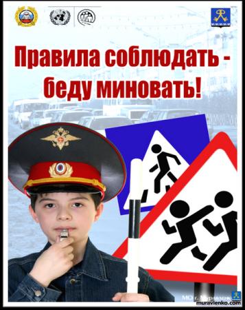 «Научите детей безопасному пути в детский сад»